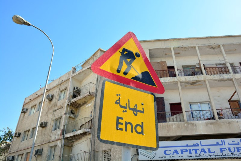 End of Msheireb?